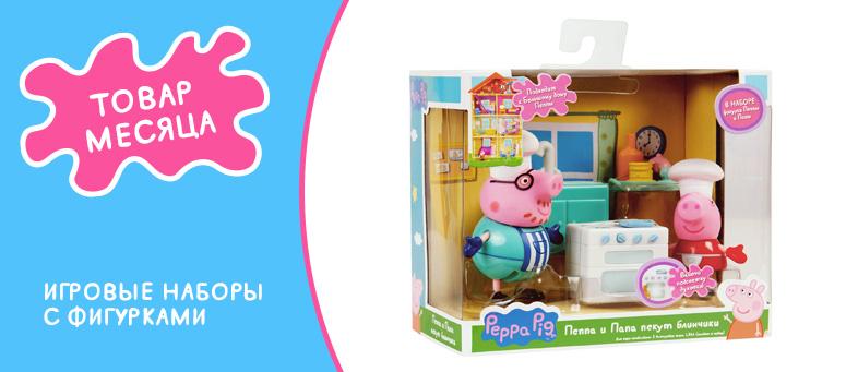 Peppa Pig игровые товары