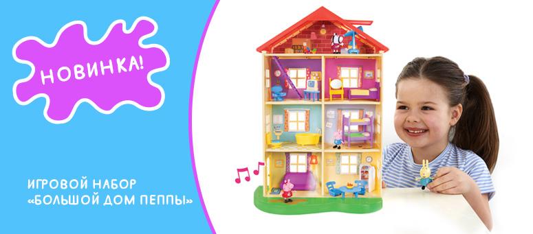 Peppa Pig Большой дом Пеппы
