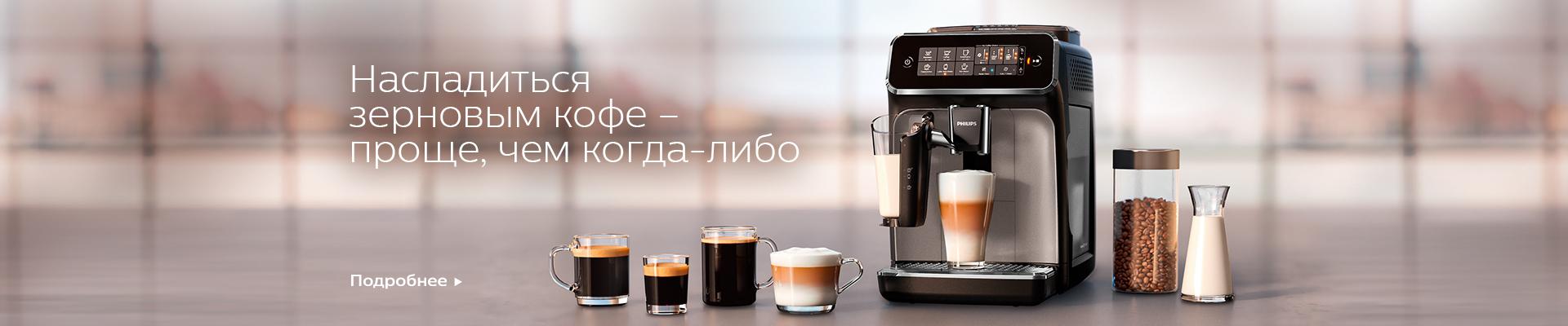 Насладиться зерновым кофе проще