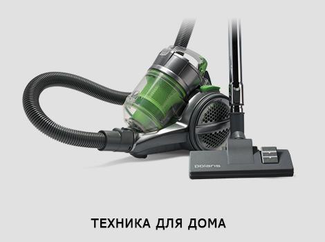 Техника для дома