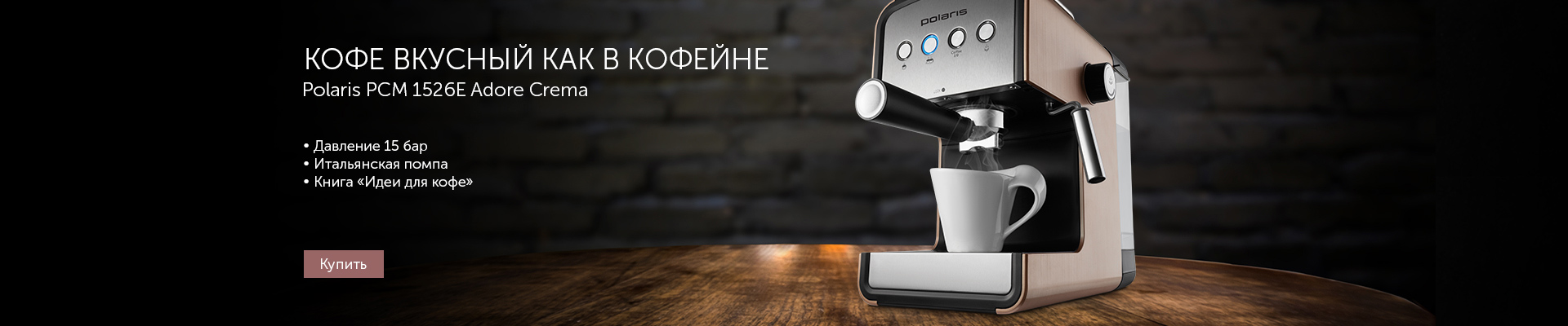 Кофеварка эспрессо Polaris