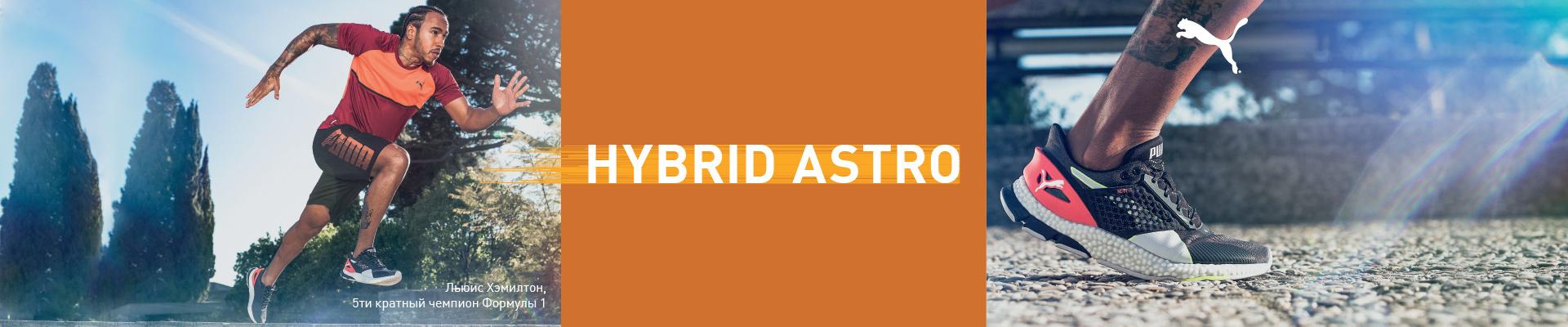 Hybrid Astro
