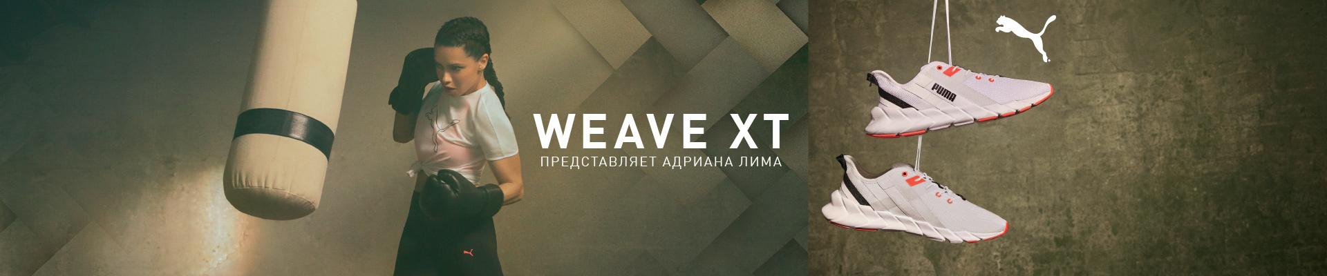 Weave XT Wn