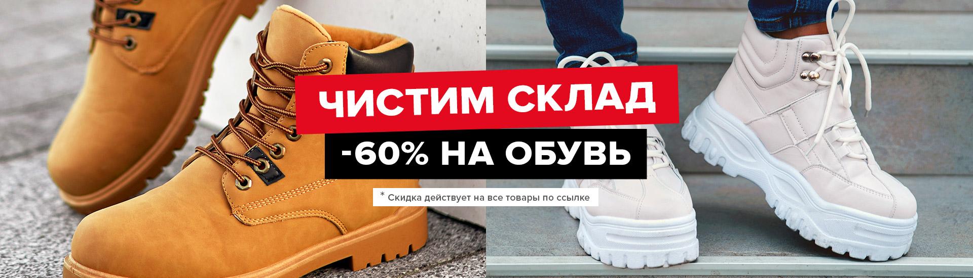 -60% на обувь