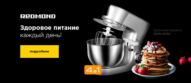 Машина кухонная REDMOND RKM-4030, REDMOND