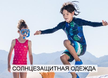 Солнцезащитная одежда
