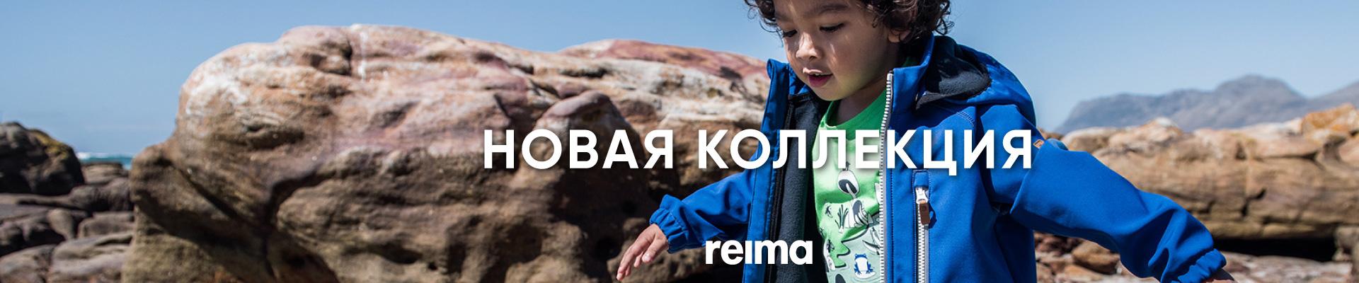 Reima Новая коллекция