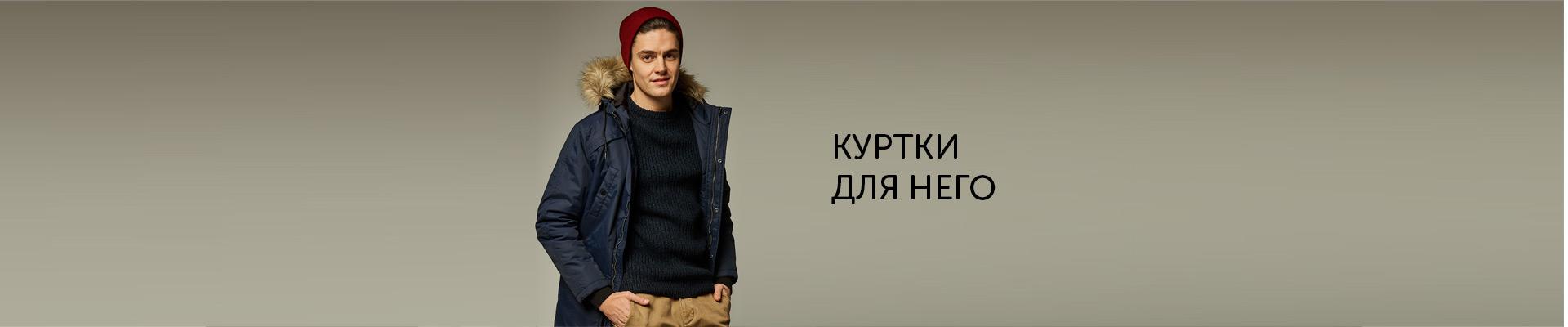 Куртки для него