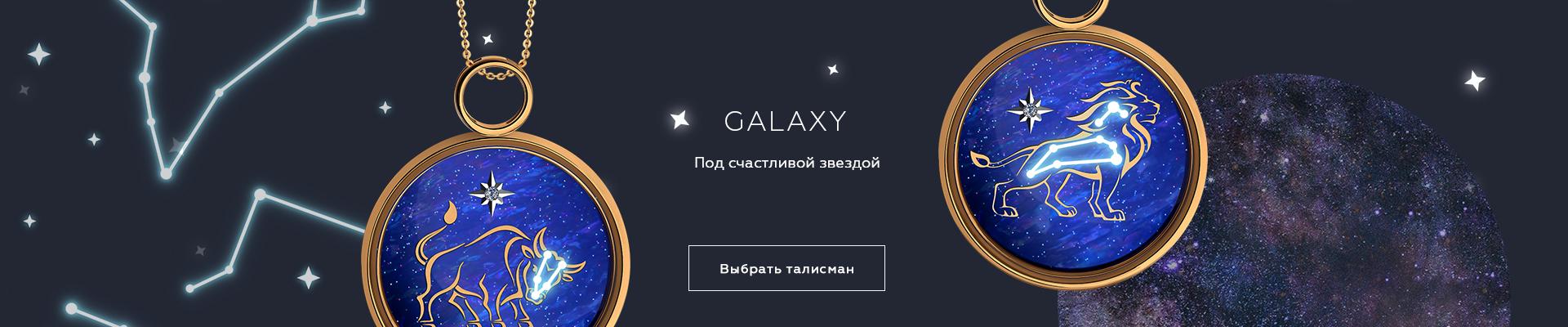 Sokolov Galaxy