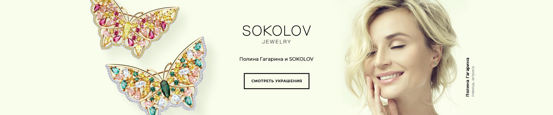 Sokolov Новинки