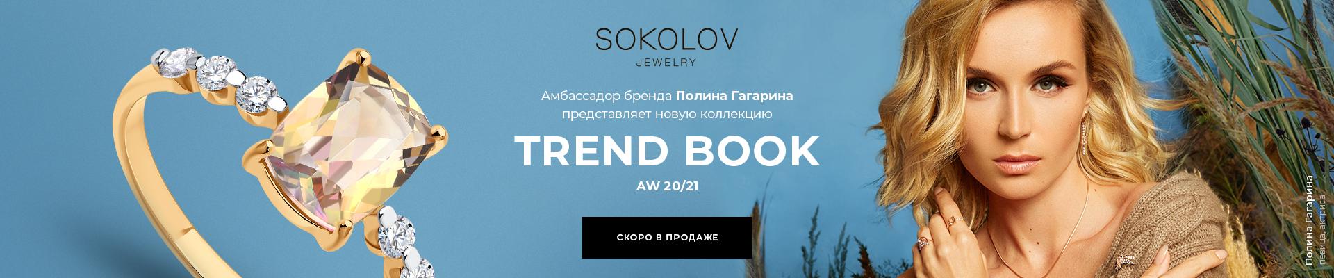 Sokolov Новая коллекция