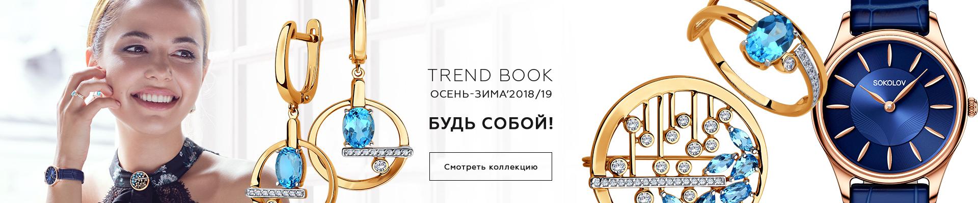 Sokolov TREND BOOK '18
