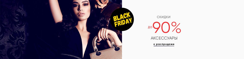 Black friday: Аксессуары
