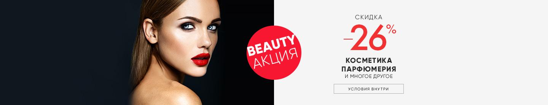 Beauty-акция