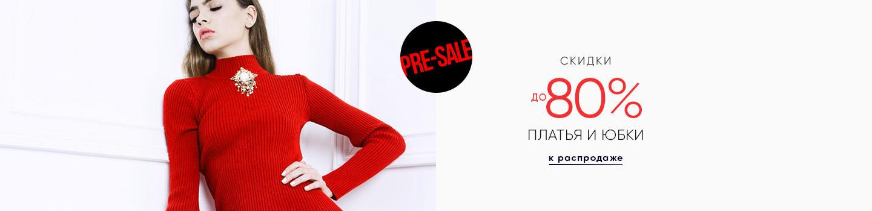 PRE-BLACK SALE: Платья и юбки