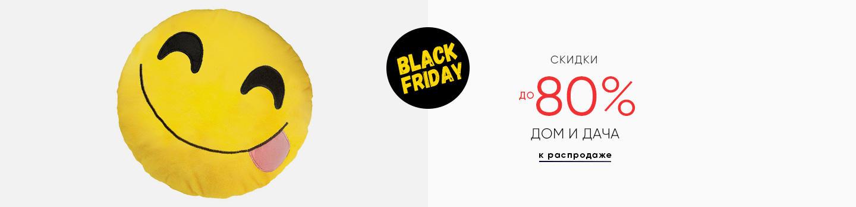 Black friday: Дом и дача