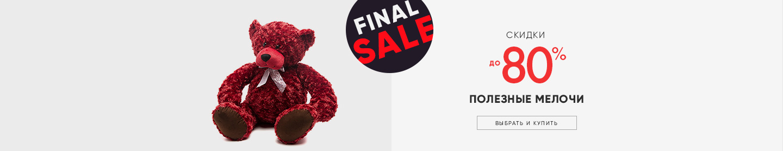 Финальная распродажа: приятные мелочи