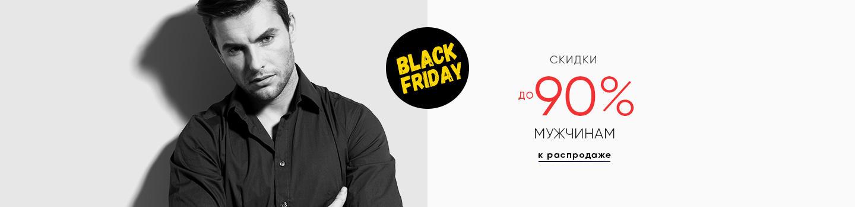 Black friday: Мужчинам