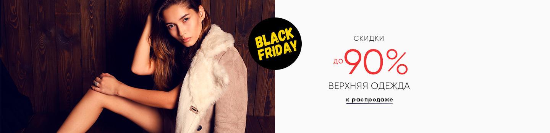 Black friday: Верхняя одежда