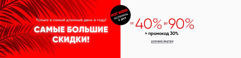 hot-sale +30%