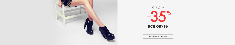 -35% Обувь