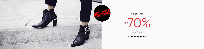 PRE-BLACK SALE: Обувь