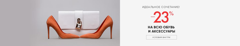 -23% обувь и аксессуары