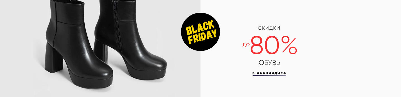 Black friday: Обувь