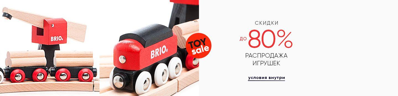 Распродажа: игрушки