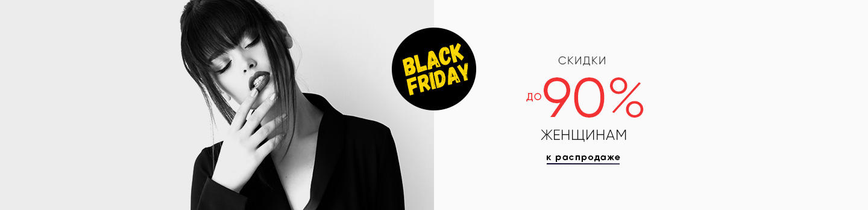 Black friday: Женщинам