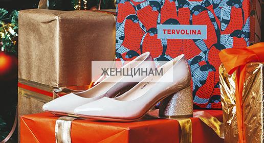 Tervolina для нее