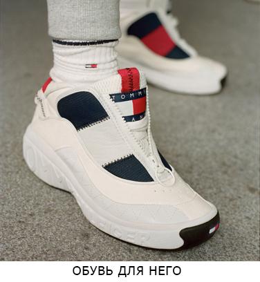 Обувь для него