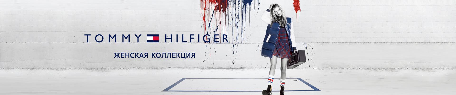 Tommy Hilfiger. Женская коллекция