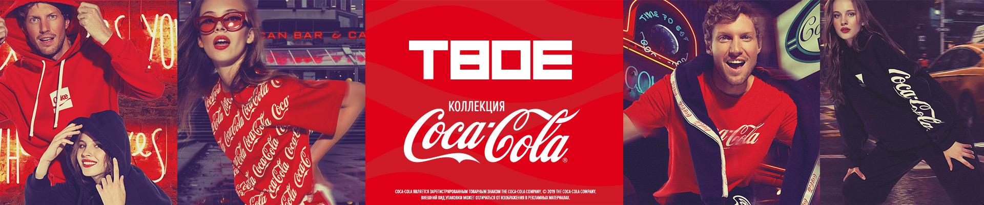 Твое. Коллекция Coca-cola