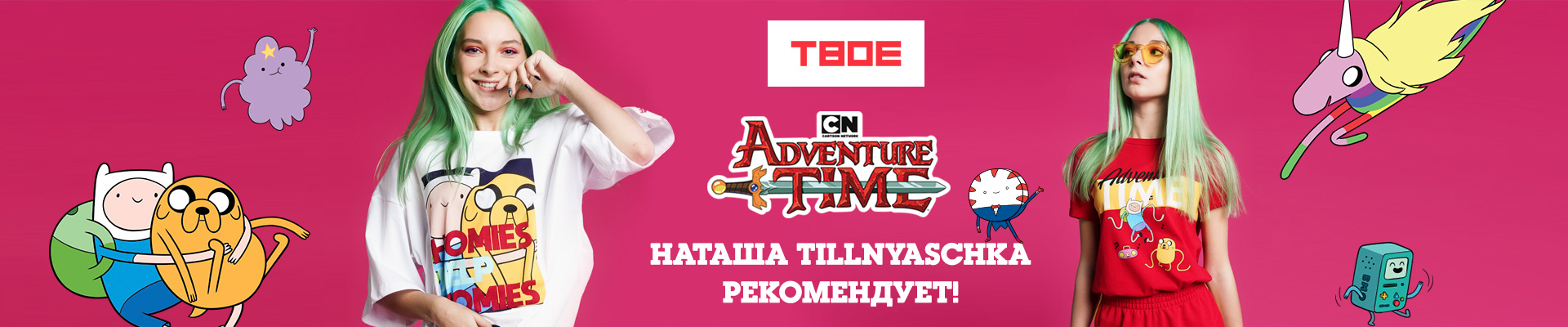 Твое.  Adventure time