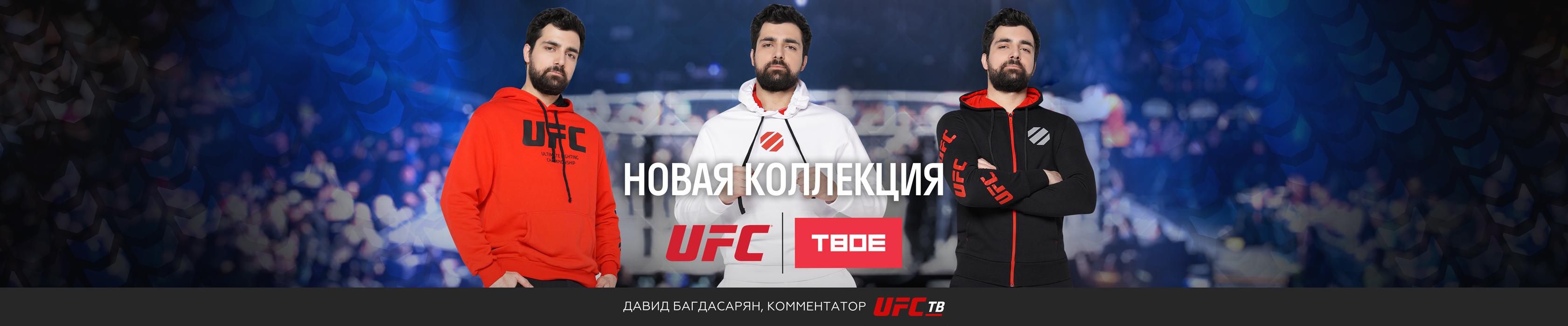 TVOE UFC