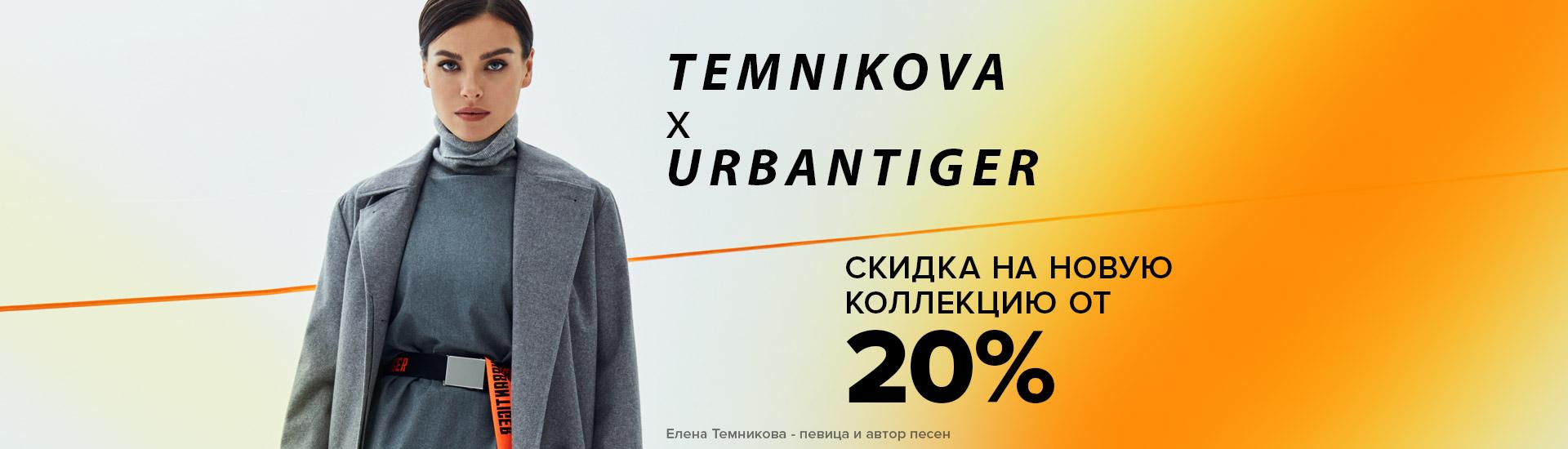 UrbanTiger