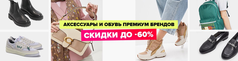 Аксессуары и обувь премиум брендов