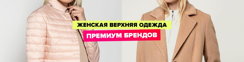 Женская верхняя одежда премиальных брендов