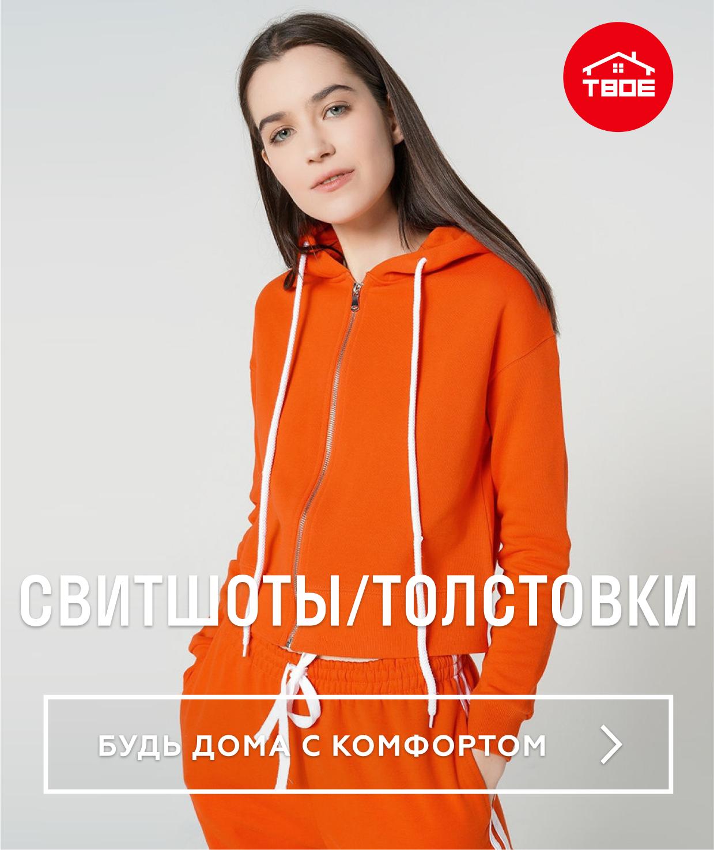 Свитшоты/Толстовки
