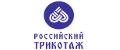 rossiyskiy-trikotazh