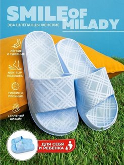 Шлепанцы Smile of Milady