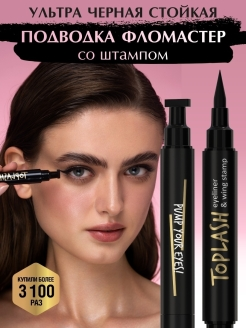 Жидкая подводка Toplash eyeliner and wing stamp Toplash