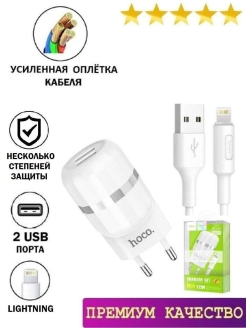 Зарядное устройство C41A/for Apple (Lightning)/Adaptive Fast Charging Hoco