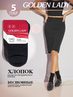 Носки CIAO, комплект 5 пар GOLDEN LADY