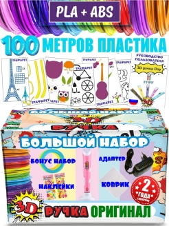 3D-ручка iToy Nabor-100m iToy