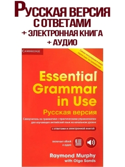 Essential Grammar in Use. Book with answers and Interactive eBook. Russian Edition. Cambridge University Press