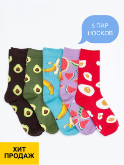 Носки Fresh socks