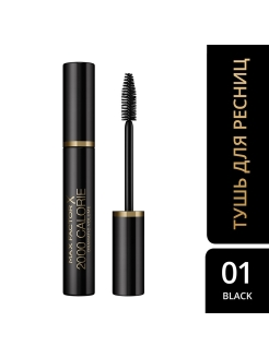 Тушь для ресниц 2000 Calorie Dramatic Volume MAX FACTOR