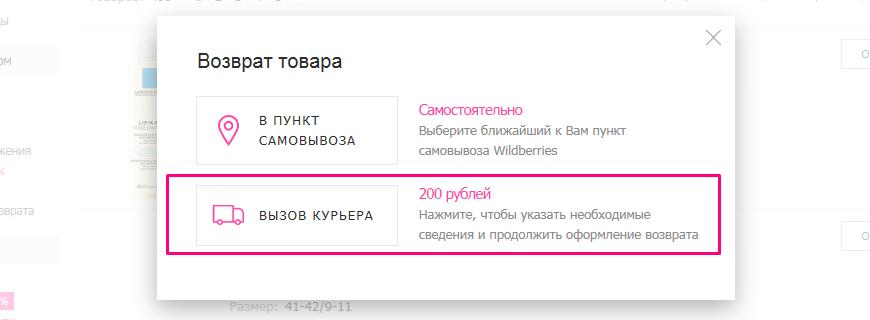 215e673a11f1 Wildberries.ru - модный интернет магазин